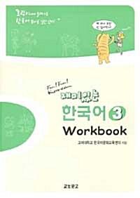 재미있는 한국어 3 (워크북)