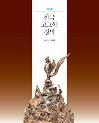 한국 고고학 강의 개정신판