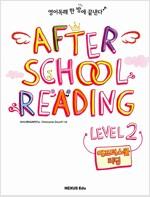 애프터스쿨 리딩 After School Reading Level 2