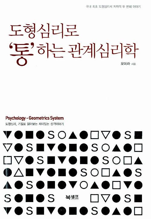 도형심리로 '통'하는 관계심리학