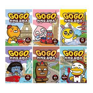Go Go 카카오프렌즈 1~6권 세트(캐릭터스티커+세계지도+여권+문구세트+수첩 증정)