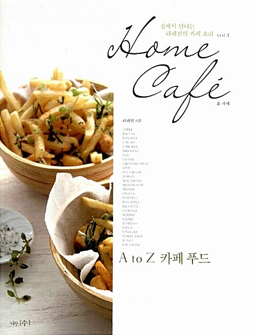 Home Cafe : A to Z 카페 푸드