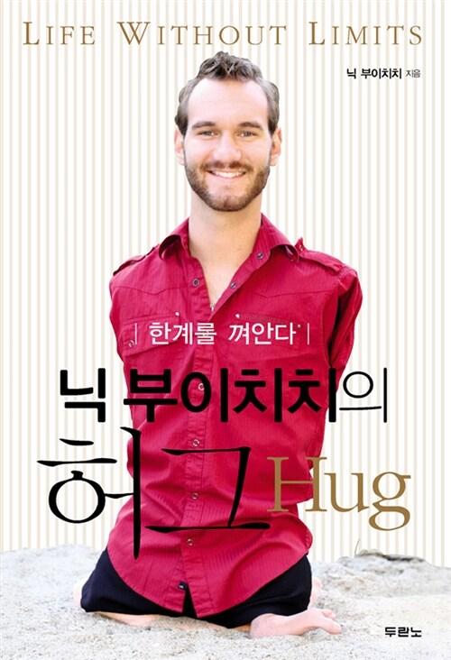 닉 부이치치의 허그(HUG)