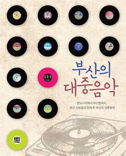 [중고] 부산의 대중음악