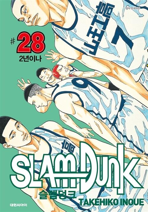 슬램덩크 오리지널 28