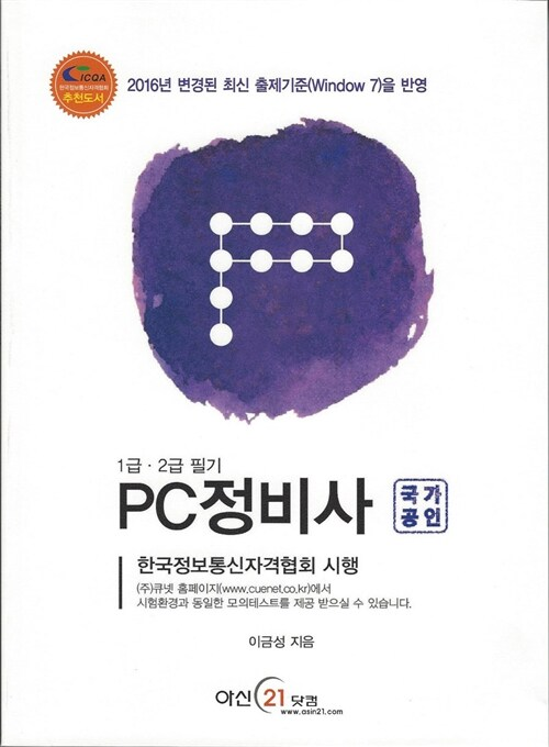 [중고] PC 정비사 1.2급 필기