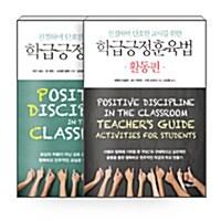 [세트] 학급긍정훈육법 시리즈 세트 - 전2권