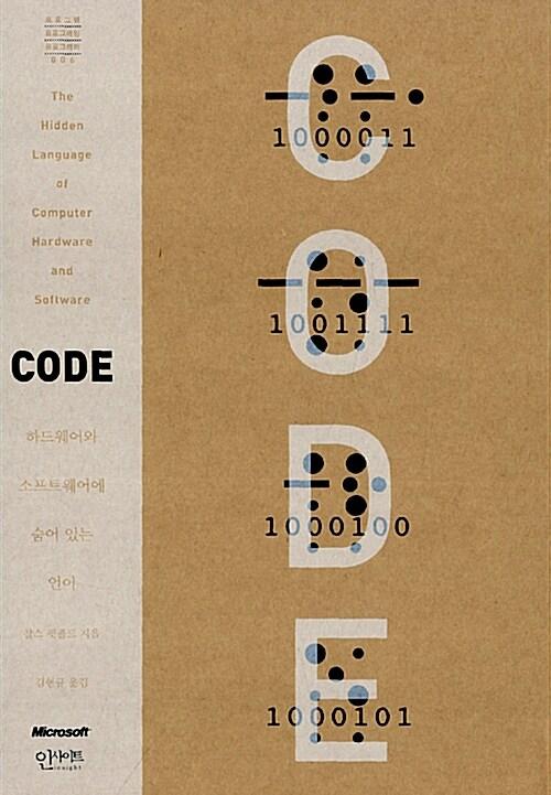 CODE 코드 (양장)