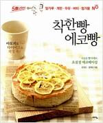 [중고] 착한빵 에코빵