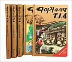 타이거 수사대 T.I.4 시즌 1 세트 - 전5권