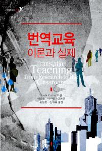 번역교육 : 이론과 실제