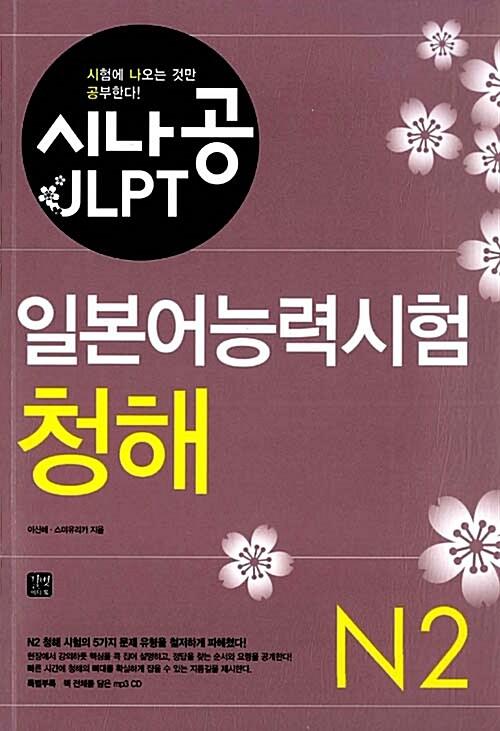 시나공 JLPT 일본어능력시험 N2 청해