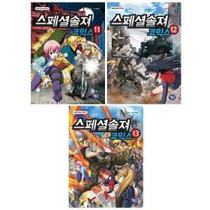 스페셜솔져 코믹스 11번 12번 13번 전3권 세트(노트1권 증정)
