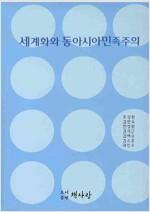 [중고] 세계화와 동아시아민족주의