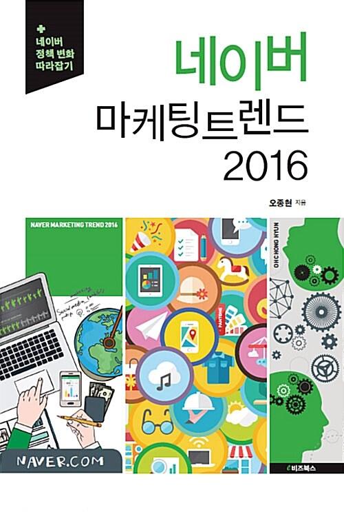 네이버 마케팅 트렌드 2016