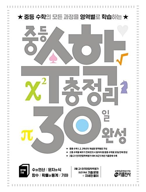 KEY수학 중등 수학 총정리 30일 완성 (2016년)