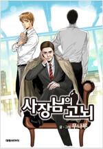 [연재 세트] 사장님의 고뇌 (1~18화+외전/완결)