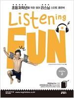 리스닝 펀(Listening Fun) Starter 2 (Student Book + Audio CD + MP3 무료 다운로드(www.englishbus.kr))