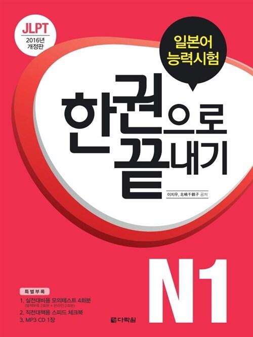 JLPT(일본어 능력시험) 한권으로 끝내기 N1