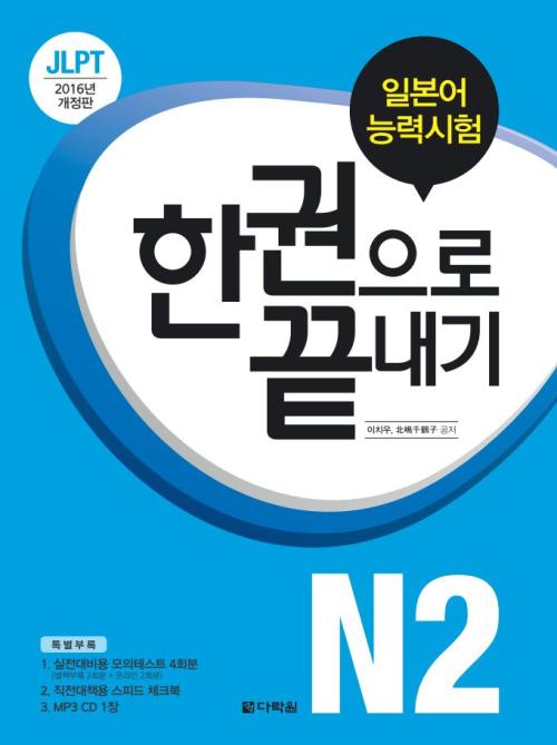 JLPT(일본어 능력시험) 한권으로 끝내기 N2