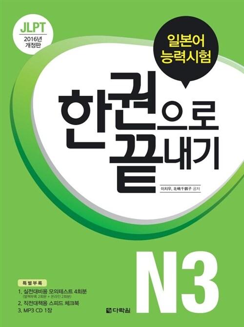 JLPT(일본어 능력시험) 한권으로 끝내기 N3