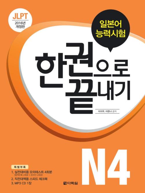 JLPT(일본어 능력시험) 한권으로 끝내기 N4