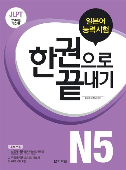 JLPT(일본어 능력시험) 한권으로 끝내기 N5