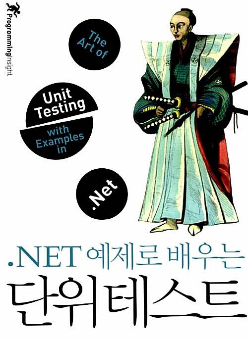 .NET 예제로 배우는 단위 테스트