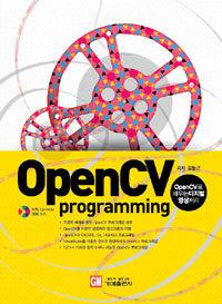 OpenCV programming : OpenCV로 배우는 디지털 영상처리