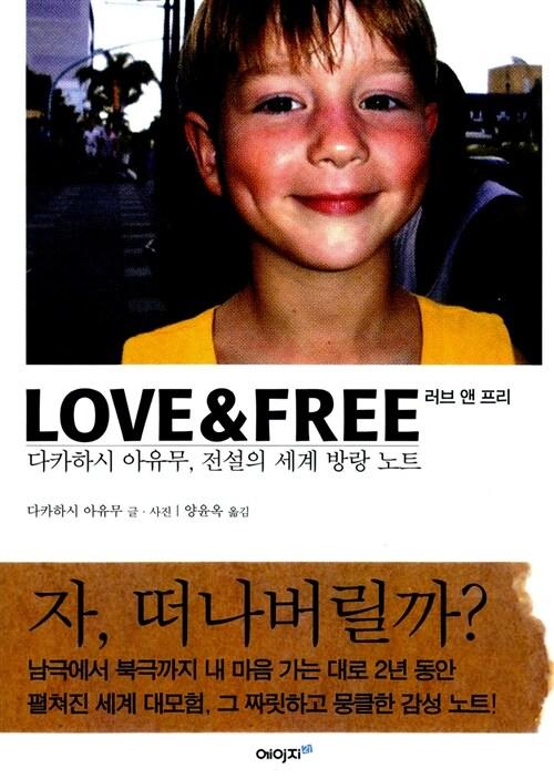 Love & Free 러브 앤 프리 : 자, 떠나버릴까?