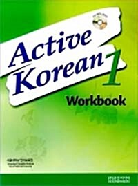 Active Korean Workbook 1 (Paperback + CD)