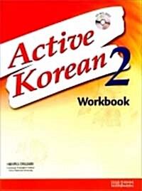 Active Korean Workbook 2 (Paperbook + CD)