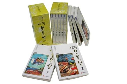 신판 보물섬 박스세트 - 전5권