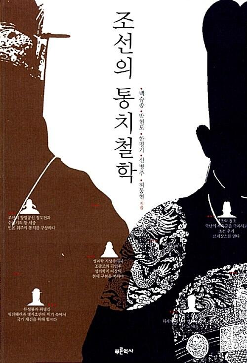 조선의 통치철학