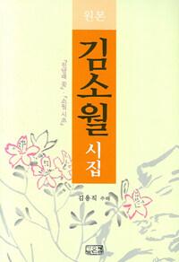 (원본) 김소월 시집