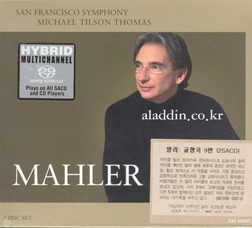 [수입] 말러 : 교향곡 9번 (SACD)