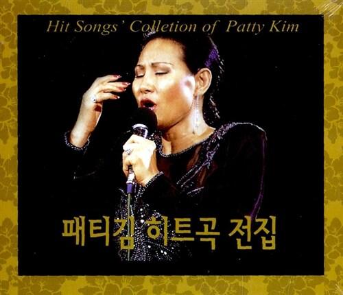패티김 히트곡 전집