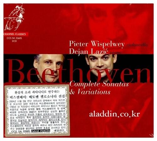 [수입] 베토벤 : 첼로 소나타 전곡(SACD)