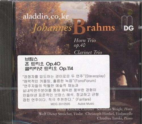 [수입] 브람스 : 호른 트리오 Op. 40 & 클라리넷 트리오 Op. 114