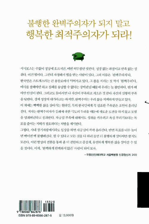 완벽의 추구 : 하버드대 최고의 행복 강의