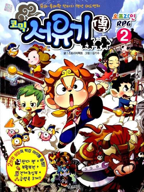 코믹 서유기전 오프라인 RPG 2