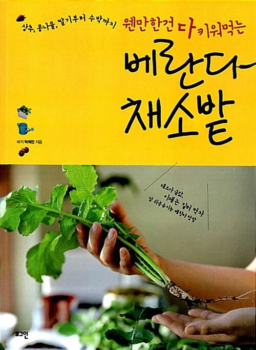 [중고] 베란다 채소밭