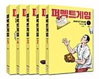 퍼펙트게임 시즌 2 애장판 세트 - 전5권
