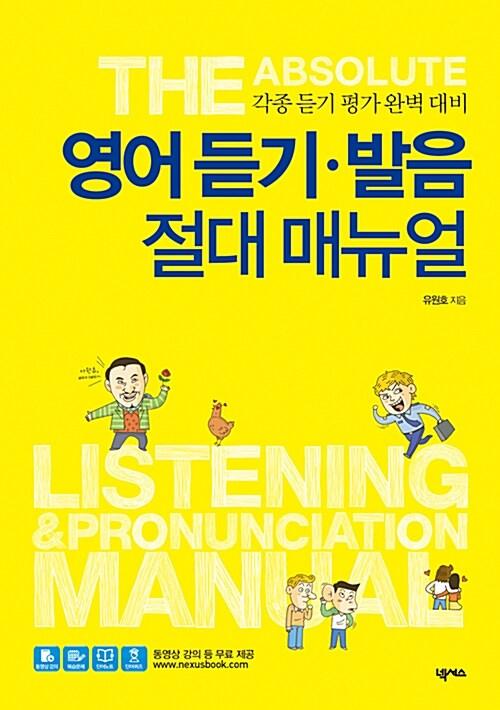 영어 듣기.발음 절대 매뉴얼