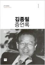 김종필 증언록 1~2 세트 - 전2권