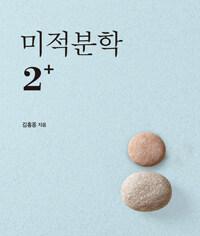 미적분학 2+