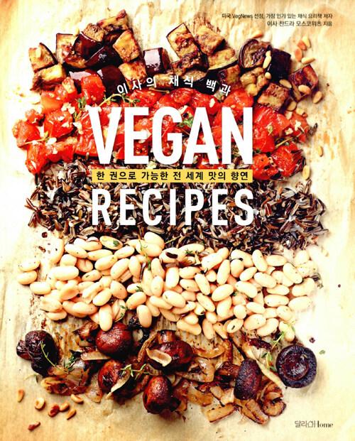 (이사의 채식백과) Vegan recipes : 한 권으로 가능한 전 세계 맛의 향연