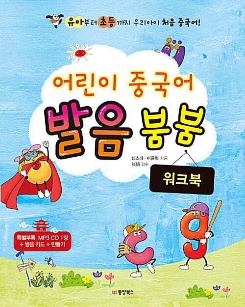 어린이 중국어 발음 붐붐 : 워크북