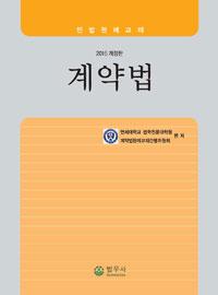 계약법 : 민법판례교재 2016 개정판