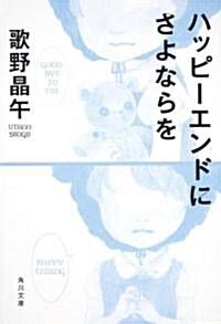 ハッピ-エンドにさよならを (角川文庫 う 14-7) (文庫)